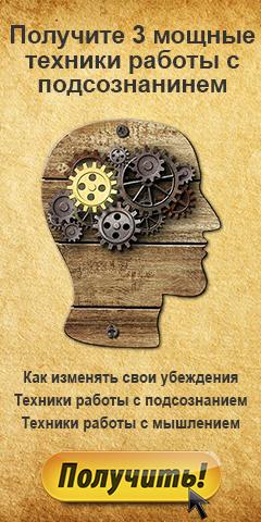 """Бесплатная книга """"Работа с подсознанием"""""""